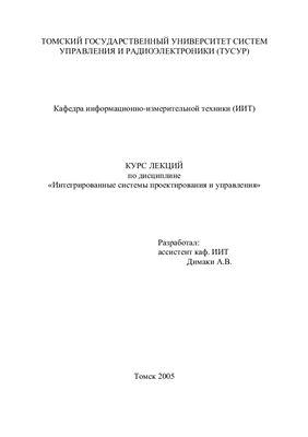 Лекции - Интегрированные системы проектирования и управления
