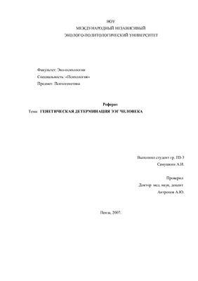 Генетическая детерминация электро энцефалограммы человека