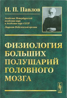 Павлов И.П. Физиология больших полушарий головного мозга