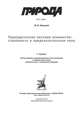 Левицкий М.М. Периодическая система элементов: стройность и предсказательная сила