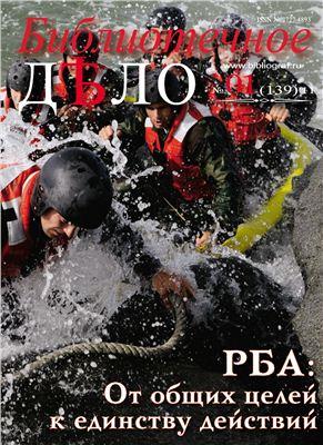 Журнал Библиотечное Дело 2011 №01