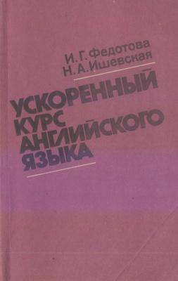 Федотова И.Г., Ишевская Н.А. Ускоренный курс английского языка