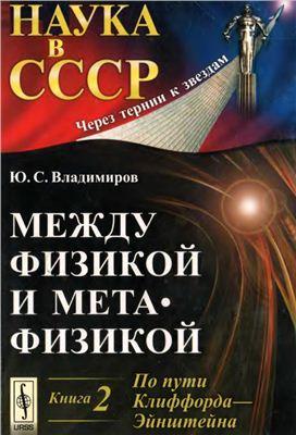 Владимиров Ю.С. Между физикой и метафизикой. Книга 2. По пути Клиффорда-Эйнштейна