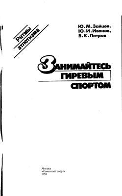 Зайцев Ю.М., Иванов Ю.И., Петров В.К. Занимайтесь гиревым спортом