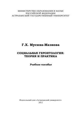 Мусина-Мазнова Г.Х. Социальная геронтология: теория и практика