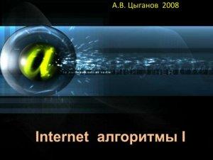 Лекция - Internet алгоритмы