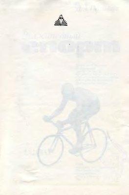 Полищук Д.А. Велосипедный спорт