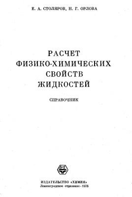 Столяров Е.А., Орлова Н.Г. Расчет физико-химических свойств жидкостей