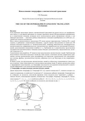 Хахалин Г.К. Использование гиперграфов в лингвистической трансляции