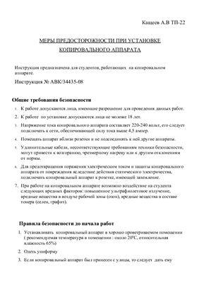 Реферат - Меры предосторожности при использовании копировального аппарата