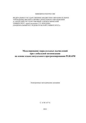 Коварцев А.Н., Жидченко В.В. Моделирование параллельных вычислений при глобальной оптимизации на основе языка визуального программирования PGRAPH