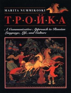 Nummikoski Marita. Troika: A Communicative Approach to Russian Language, Life, and Culture. Textbook
