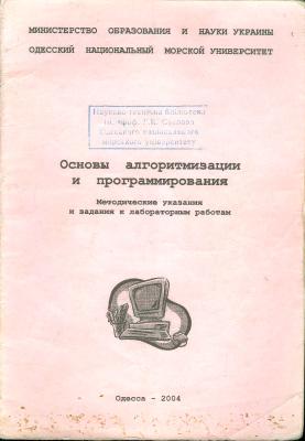 Бугаева И.Г. и др. Основы алгоритмизации и программирования. Методические указания и задания к лабораторным работам