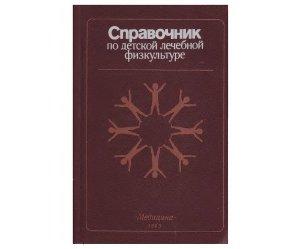 Фонарев М.И. Справочник по детской лечебной физкультуре