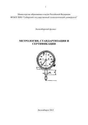 Дмитриев В.В., Ереско А.С. Метрология, стандартизация и сертификация
