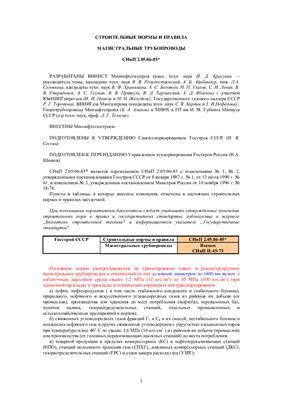 СНиП 2.05.06-85* Магистральные трубопроводы