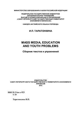 Таратонкина И.П. Mass Media, Education and Youth Problems