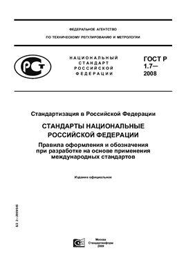 ГОСТ Р 1.7-2008 Стандартизация в Российской Федерации. Стандарты национальные Российской Федерации. Правила оформления и обозначения при разработке на основе применения международных стандартов