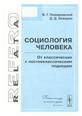 Немировский В.Г., Невирко Д.Д. Социология человека. От классических к постнеклассическим подходам