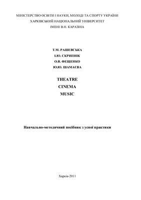 Рашевська Т.М., Скрипнік І.Ю. Theatre. Cinema. Music