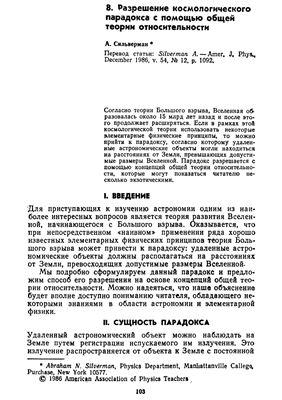 Силверман А. Разрешение космологического парадокса с помощью общей теории относительности