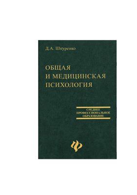 Шкуренко Д.А. Общая и медицинская психология