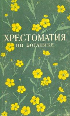 Алешко Е.Н. (сост.). Хрестоматия по ботанике