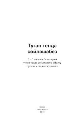 Зарипова З.М., Вәҗиева Л.Н. һ.б. Туган телдә сөйләшәбез