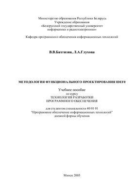 Бахтизин В.В., Глухова Л.А. Методология функционального проектирования IDEF0