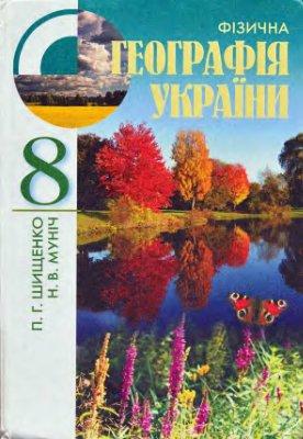 Шищенко П.Г., Муніч Н.В. Фізична географія України. 8 клас