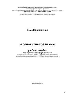 Дорожинская Е.А. Корпоративное право