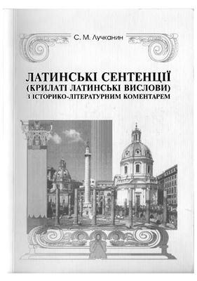 Лучканин С.М. Латинські сентенції (крилаті латинські вислови) з історико-літературним коментарем