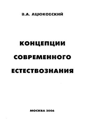 Ацюковский В.А. Концепции современного естествознания. История. Современность. Проблемы. Перспектива