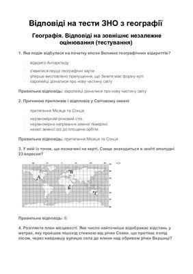 ЗНО 2009. Тест із географії. Відповіді