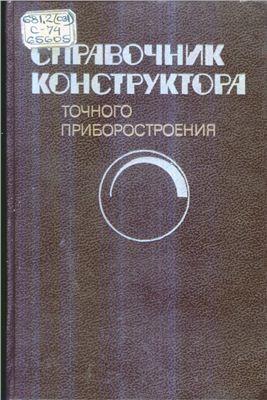 Справочник конструктора точного приборостроения