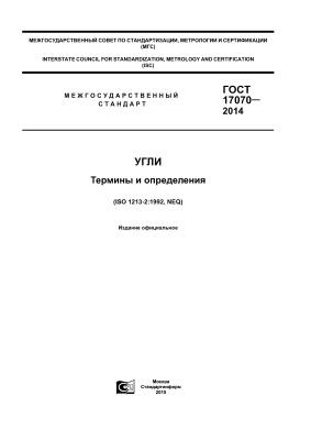 ГОСТ 17070-2014 Угли. Термины и определения