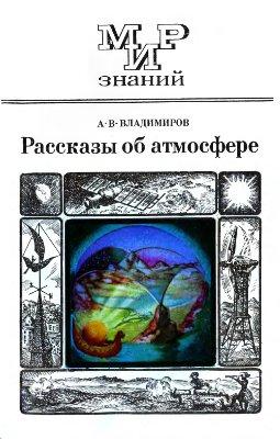 Владимиров А.В. Рассказы об атмосфере