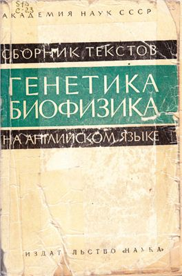 Швецова О.А (сост.) Генетика, биофизика. Сборник текстов на английском языке
