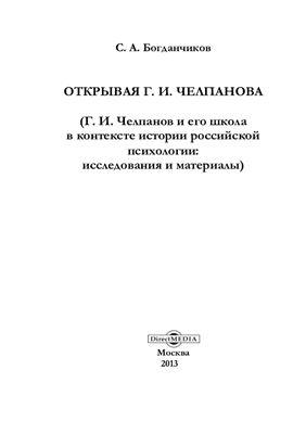 Богданчиков С.А. Открывая Г.И. Челпанова