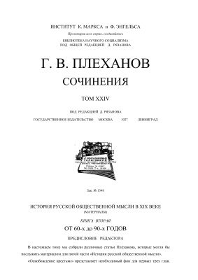 Плеханов Г.В. История русской общественной мысли. Том 5