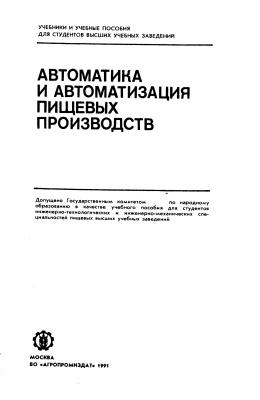 Благовещенская М.М., Воронина Н.О., Казаков А.В. и др. Автоматика и автоматизация пищевых производств