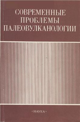 Шнюков Е.Ф. (отв. ред.). Современные проблемы палеовулканизма