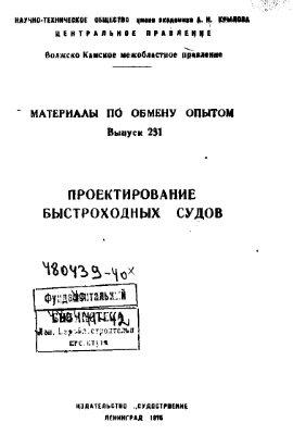 Сборник научных трудов. Проектирование быстроходных судов