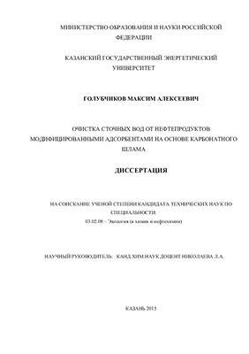 Голубчикова М.А. Очистка сточных вод от нефтепродуктов модифицированными адсорбентами на основе карбонатного шлама