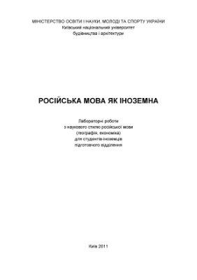Мазур Л.М., Шаульська О.М. Російська мова як іноземна. Лабораторні роботи з наукового стилю російської мови (географія, економіка)
