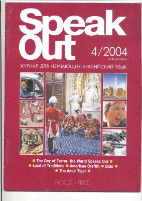 Speak Out 2004 №04 Июль-Сентябрь