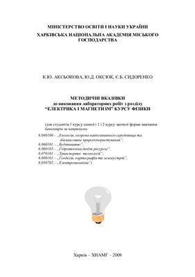Аксьонова К.Ю., Оксюк Ю.Д., Сидоренко Є.Б. Методичні вказівки до виконання лабораторних робіт з розділу Електрика і магнетизм курсу фізики