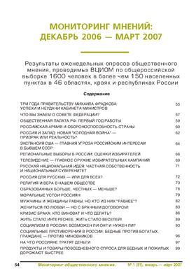 Мониторинг общественного мнения: экономические и социальные перемены 2007 №01 (81)