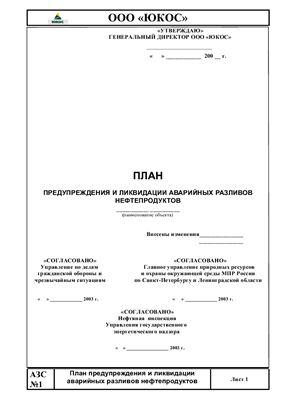 План предупреждения и ликвидации аварийных разливов нефтепродуктов