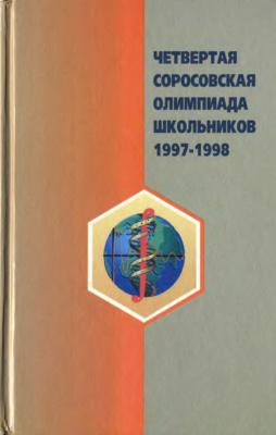 4-я Соросовская олимпиада школьников 1997-1998. Математика